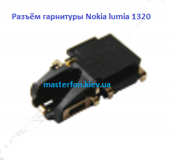 8003063-audio-connector-nokia-lumia-625-lumia-1320-(original),524ecd9f6779e-w100