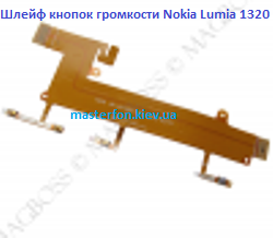 8003308-flex-side-key-nokia-lumia-1320-(original),539f0b33c4e55-w100