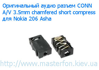 audio-connector-Nokia-206-Asha